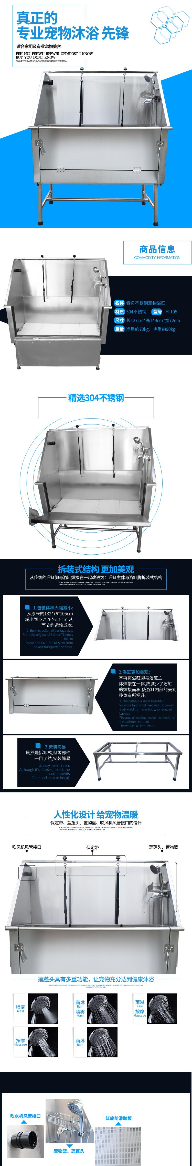不锈钢浴缸H-105